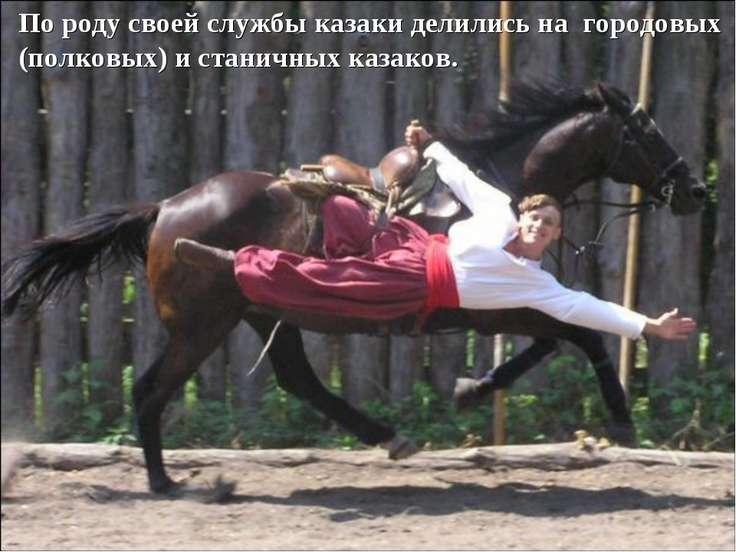 По роду своей службы казаки делились на городовых (полковых) истаничных каз...