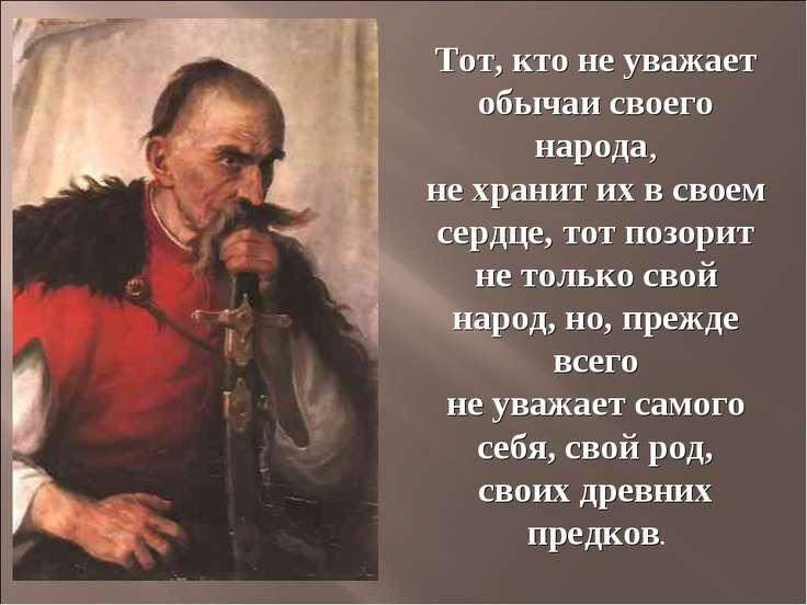 Тот, кто не уважает обычаи своего народа, не хранит их в своем сердце, тот по...