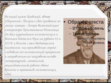 Великий князь Киевский, автор «Поучения». Получил свое прозвание по линии мат...