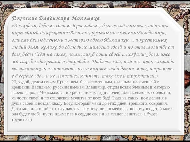 Поучение Владимира Мономаха «Азъ худый, дедомъ своимъ Ярославомъ, благословле...