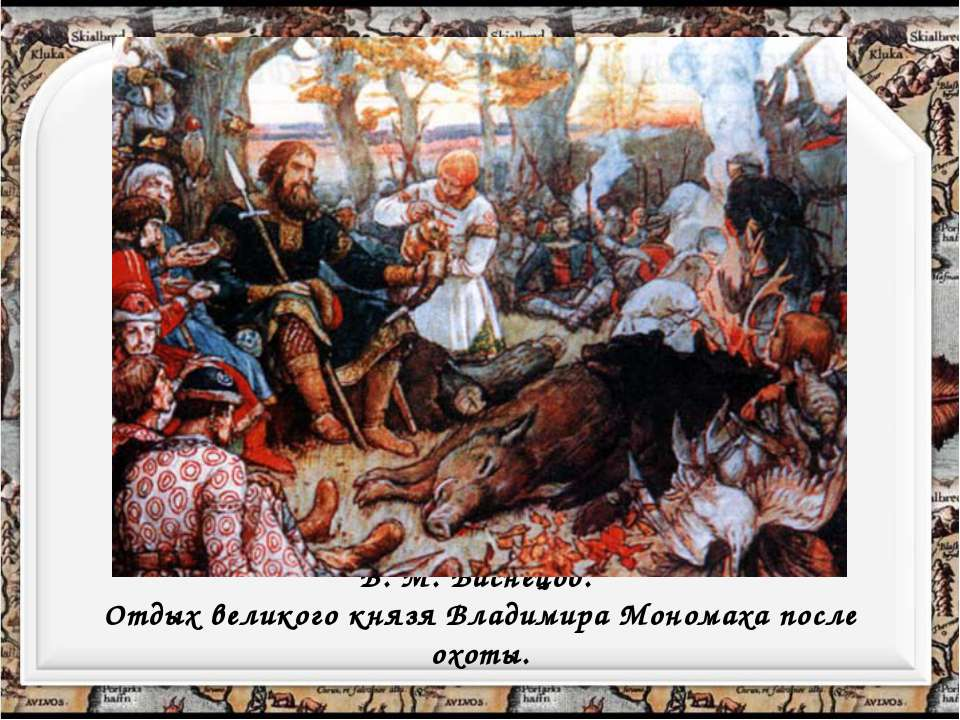 В. М. Васнецов. Отдых великого князя Владимира Мономаха после охоты.
