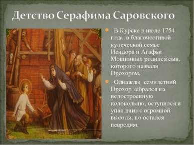 В Курске в июле 1754 года в благочестивой купеческой семье Исидора и Агафьи М...