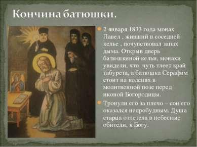 2 января 1833 года монах Павел , живший в соседней келье , почувствовал запах...