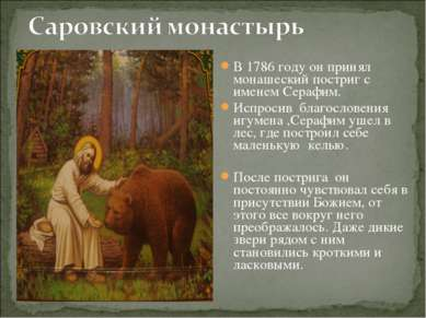 В 1786 году он принял монашеский постриг с именем Серафим. Испросив благослов...