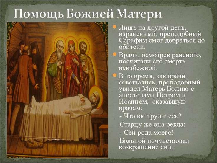 Лишь на другой день, израненный, преподобный Серафим смог добраться до обител...