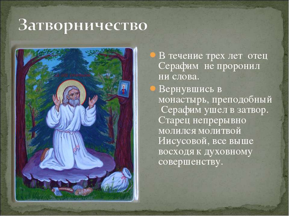 В течение трех лет отец Серафим не проронил ни слова. Вернувшись в монастырь,...
