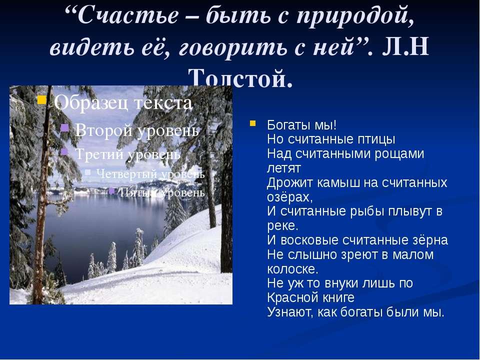 """""""Счастье – быть с природой, видеть её, говорить с ней"""". Л.Н Толстой. Богаты м..."""