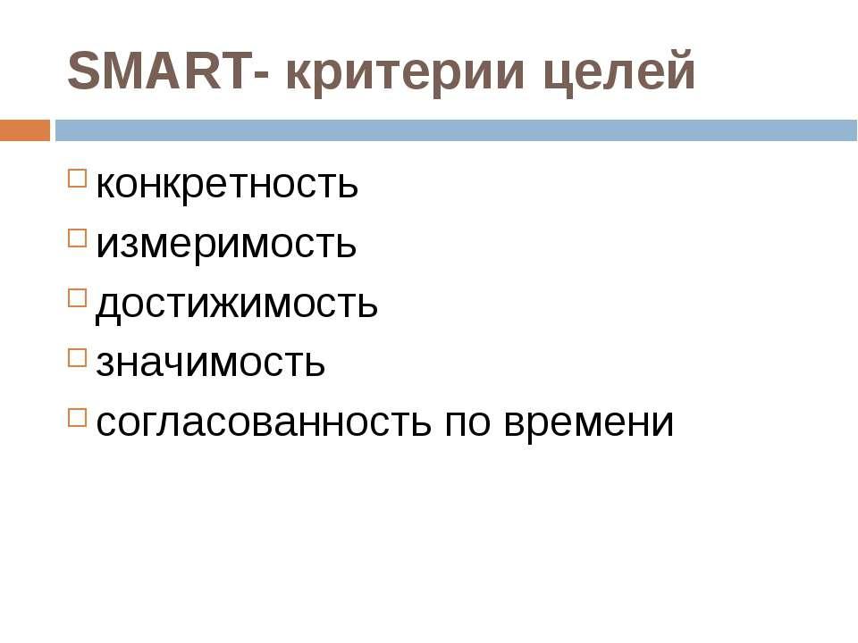 SMART- критерии целей конкретность измеримость достижимость значимость соглас...