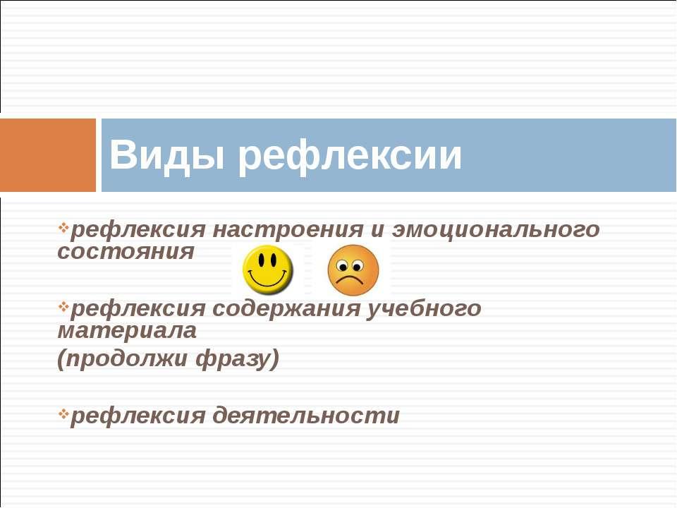 рефлексия настроения и эмоционального состояния рефлексия содержания учебного...
