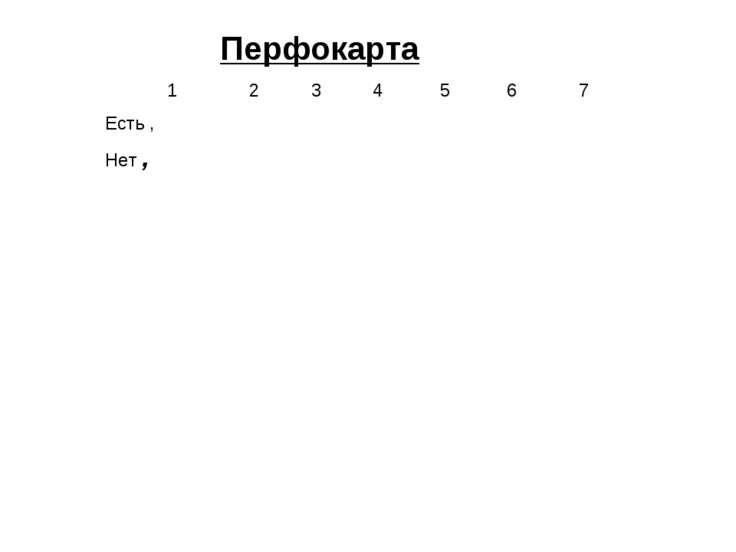 Перфокарта 1 2 3 4 5 6 7 Есть , Нет ,