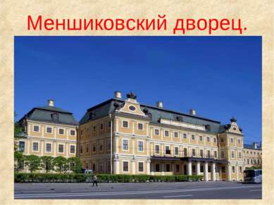 Меншиковский дворец.