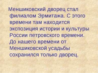 Меншиковский дворец стал филиалом Эрмитажа. С этого времени там находится экс...