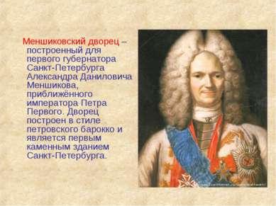 Меншиковский дворец – построенный для первого губернатора Санкт-Петербурга Ал...