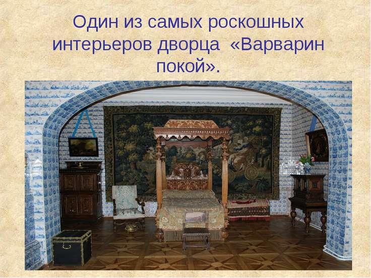 Один из самых роскошных интерьеров дворца «Варварин покой».