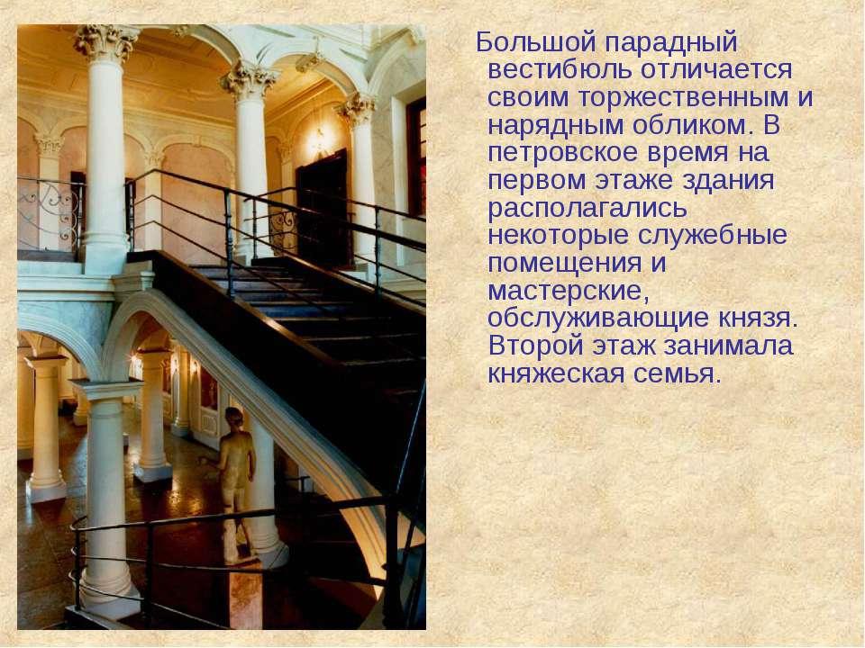 Большой парадный вестибюль отличается своим торжественным и нарядным обликом....