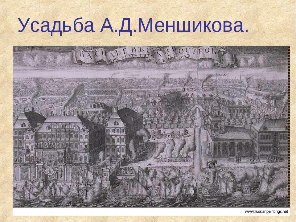 Усадьба А.Д.Меншикова.