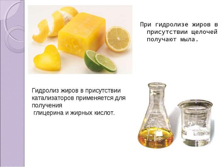При гидролизе жиров в присутствии щелочей получают мыла. Гидролиз жиров в при...