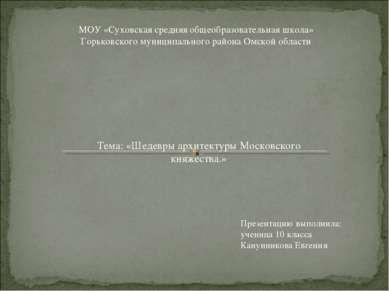 МОУ «Суховская средняя общеобразовательная школа» Горьковского муниципального...