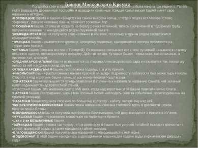 Постройка стен и башен Московского Кремля из красного кирпича была начата при...
