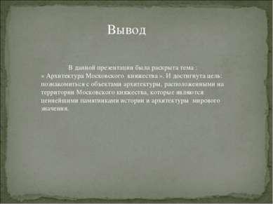 В данной презентации была раскрыта тема : « Архитектура Московского княжества...