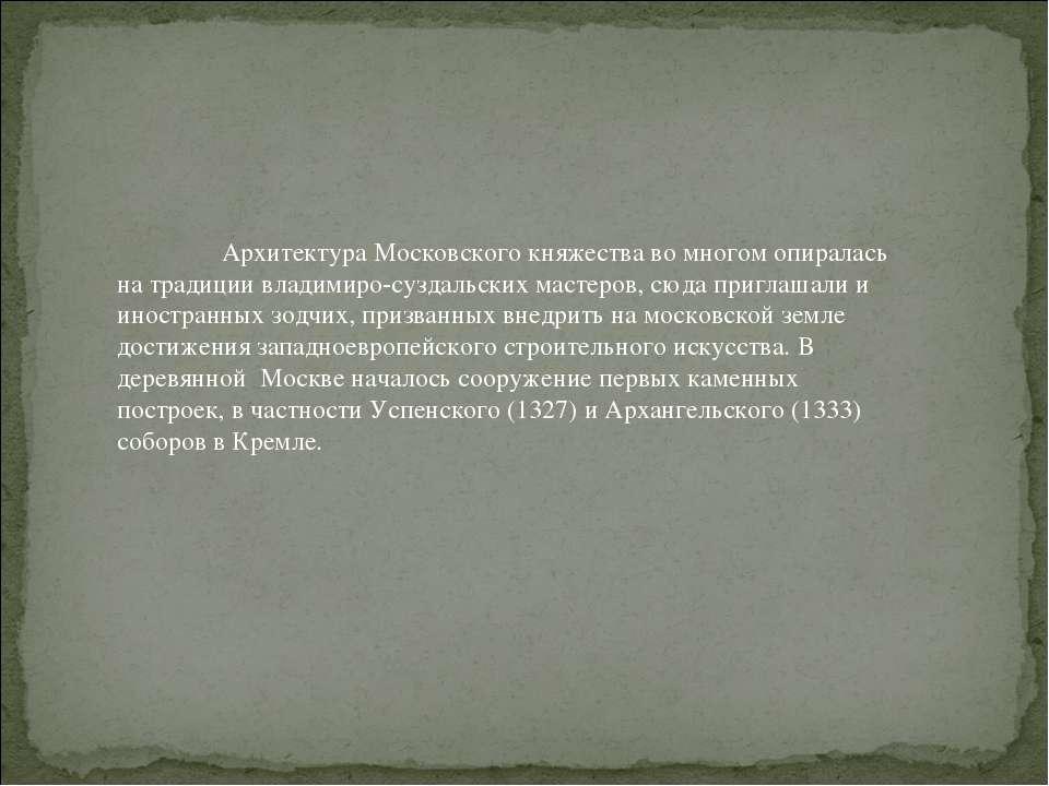Архитектура Московского княжества во многом опиралась на традиции владимиро-с...