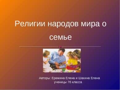 Авторы: Еремина Елена и Шахина Елена ученицы 7б класса Религии народов мира о...
