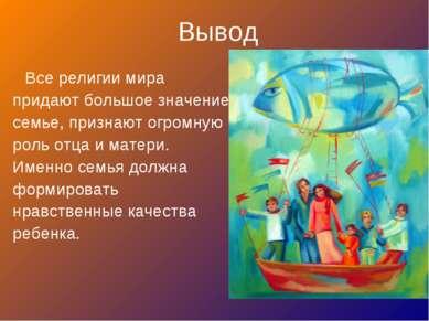 Все религии мира придают большое значение семье, признают огромную роль отца ...