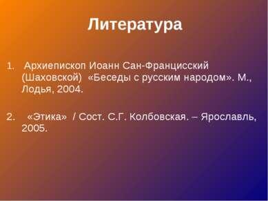 1. Архиепископ Иоанн Сан-Францисский (Шаховской) «Беседы с русским народом». ...