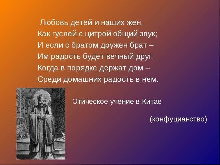 Любовь детей и наших жен, Как гуслей с цитрой общий звук; И если с братом дру...