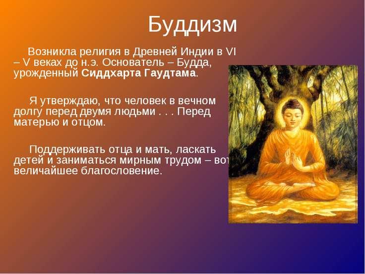 Возникла религия в Древней Индии в VI – V веках до н.э. Основатель – Будда, у...