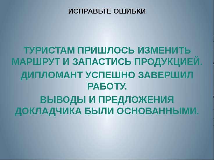 ИСПРАВЬТЕ ОШИБКИ ТУРИСТАМ ПРИШЛОСЬ ИЗМЕНИТЬ МАРШРУТ И ЗАПАСТИСЬ ПРОДУКЦИЕЙ. Д...