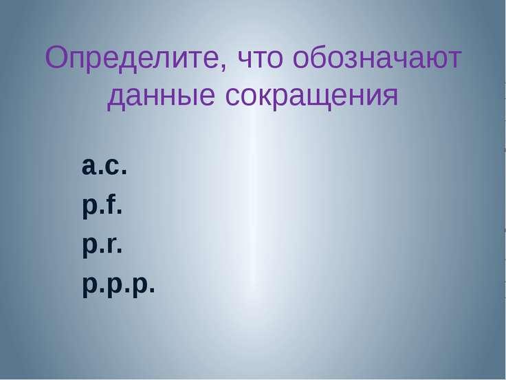 Определите, что обозначают данные сокращения a.c. p.f. p.r. p.p.p.