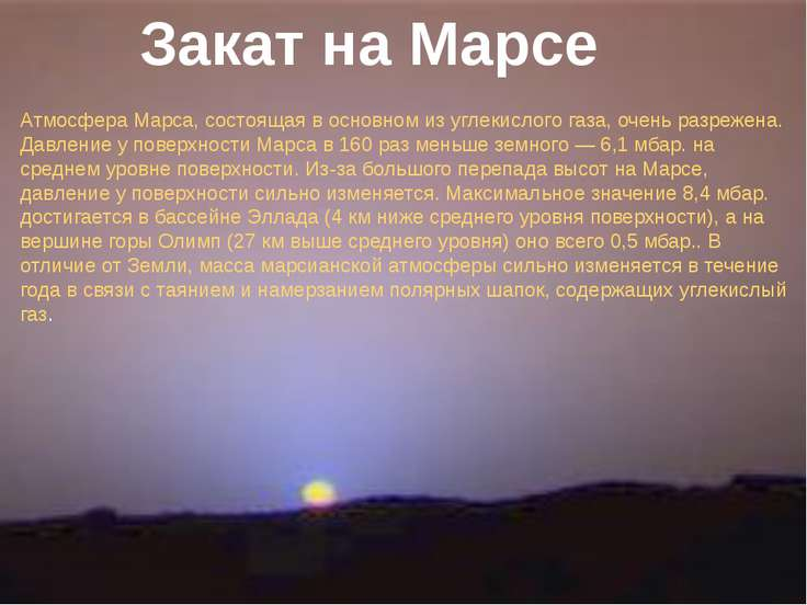 Закат на Марсе Атмосфера Марса, состоящая в основном из углекислого газа, оче...