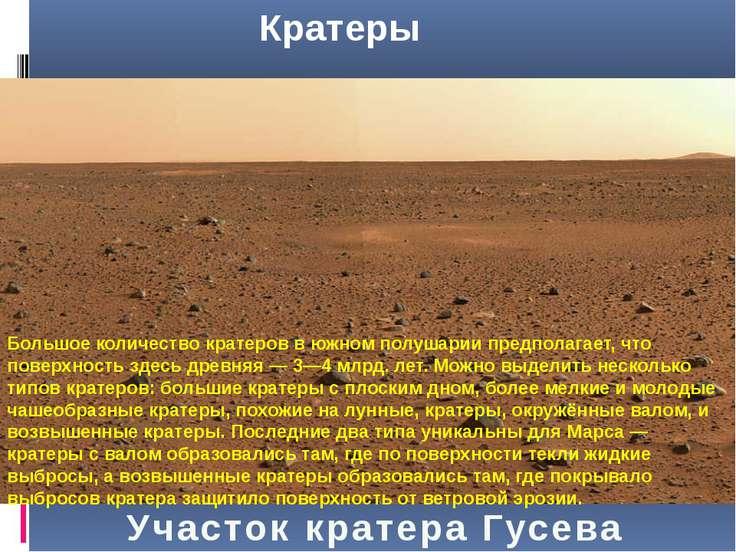 Участок кратера Гусева Кратеры Большое количество кратеров в южном полушарии ...