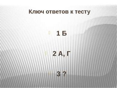 Ключ ответов к тесту 1 Б 2 А, Г 3 ?