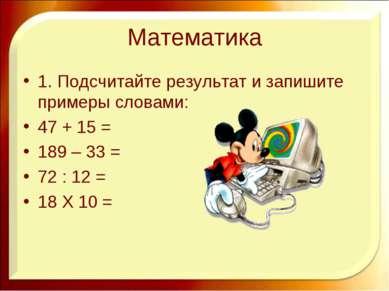 Математика 1. Подсчитайте результат и запишите примеры словами: 47 + 15 = 189...