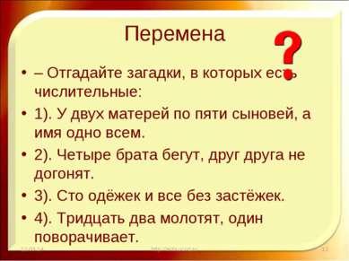 Перемена – Отгадайте загадки, в которых есть числительные: 1). У двух матерей...