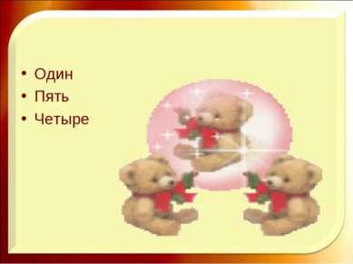 Один Пять Четыре http://aida.ucoz.ru