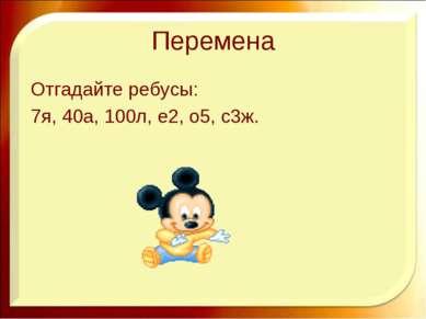 Перемена Отгадайте ребусы: 7я, 40а, 100л, е2, о5, с3ж. http://aida.ucoz.ru