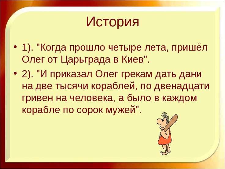 """История 1). """"Когда прошло четыре лета, пришёл Олег от Царьграда в Киев"""". 2). ..."""