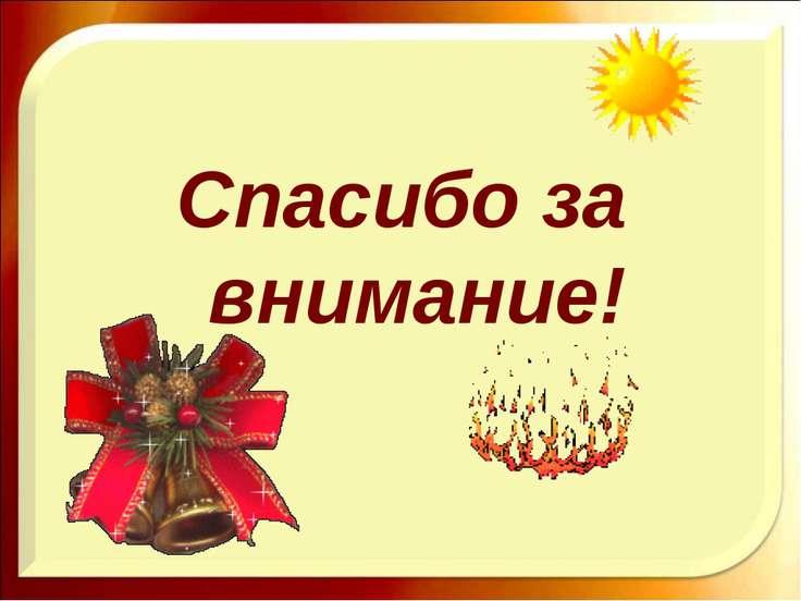 Спасибо за внимание! http://aida.ucoz.ru