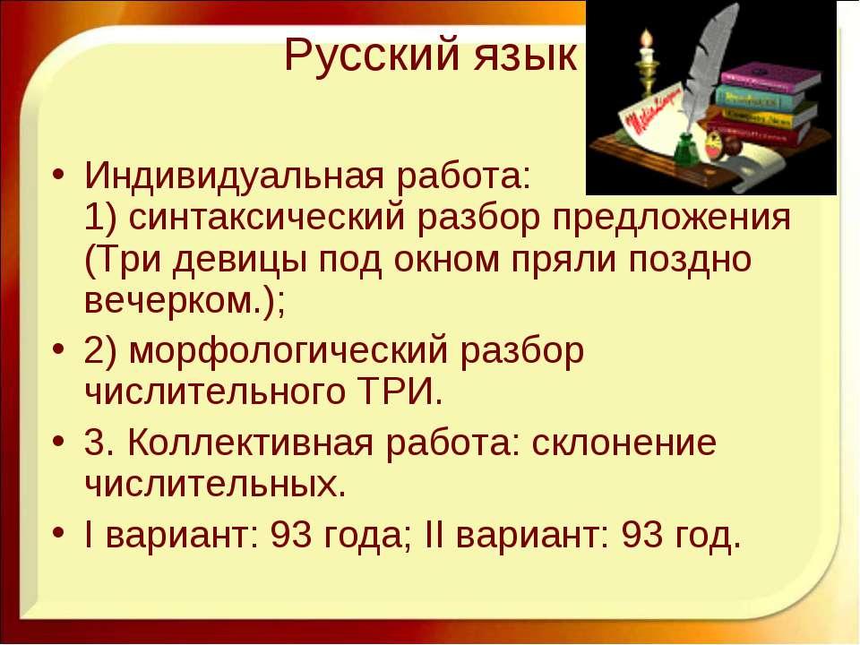 Русский язык Индивидуальная работа: 1) синтаксический разбор предложения (Три...