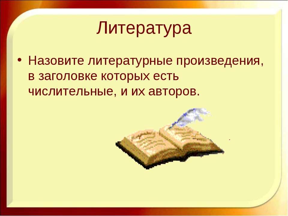 Литература Назовите литературные произведения, в заголовке которых есть числи...