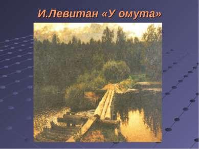 И.Левитан «У омута»