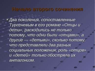 Начало второго сочинения Два поколения, сопоставленные Тургеневым в его роман...