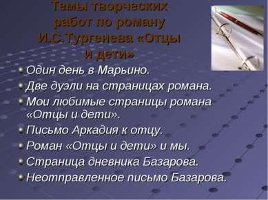 Темы творческих работ по роману И.С.Тургенева «Отцы и дети» Один день в Марьи...