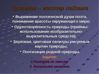 Тургенев – мастер пейзажа Выражение поэтической души поэта, понимания красоты...
