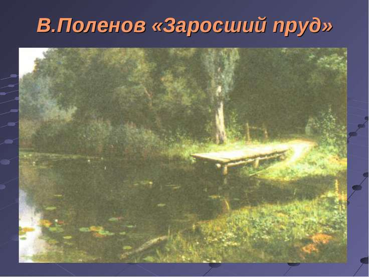 В.Поленов «Заросший пруд»