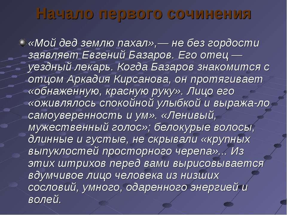 Начало первого сочинения «Мой дед землю пахал»,— не без гордости заявляет Евг...