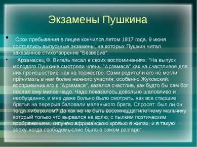 Экзамены Пушкина Срок пребывания в лицее кончился летом 1817 года. 9 июня сос...